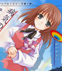 Niji no Kanata ni - Over The Rainbow