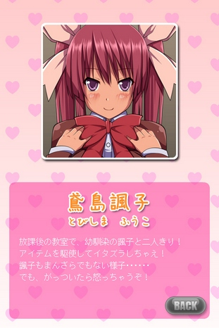 Moe Girl Touch 6 - download free apk mod for Android