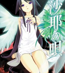 Saya no Uta (The Song of Saya)