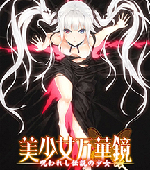 Bishoujo Mangekyou: A Girl's Cursed Legend (English) original-poster