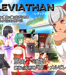Leviathan ~A Survival RPG~