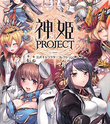 Kamihime PROJECT R
